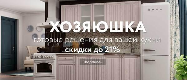 Распродажа! Кухни Хозяюшка по сниженной цене!