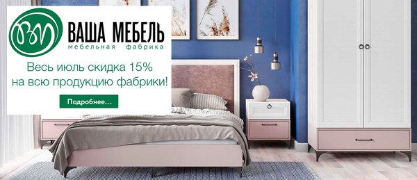 Скидка на Вашу мебель!